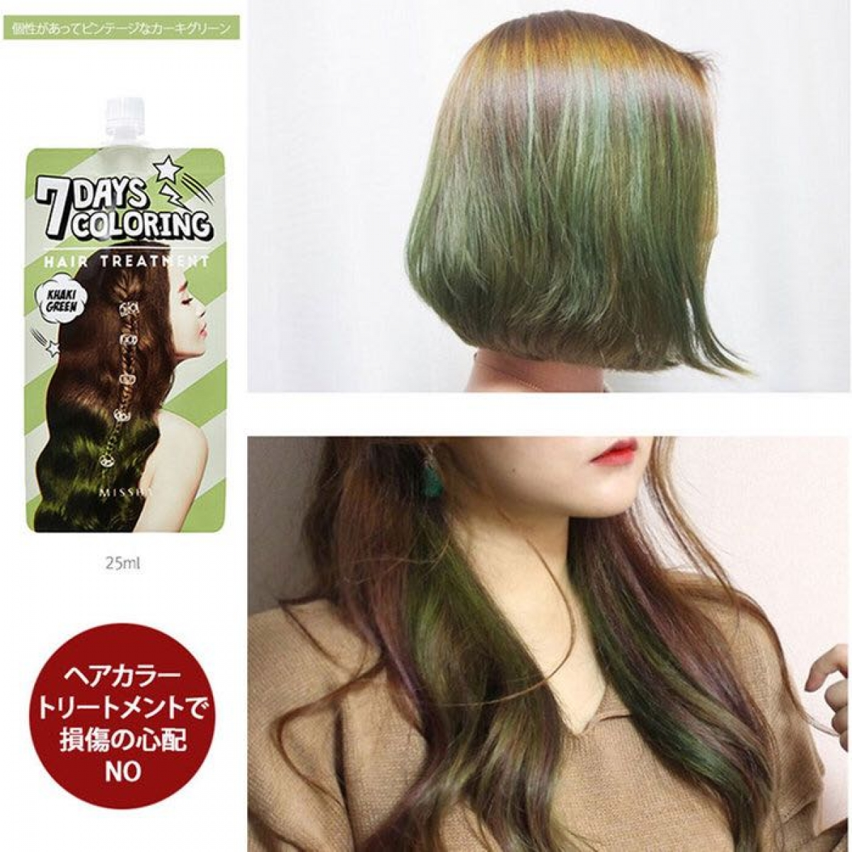 7 Days Coloring Hair Treatment Makeup Beauty House